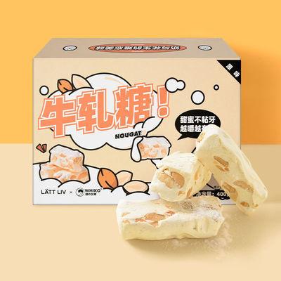 9987/LATTLIV生活无忧花生牛轧糖手工牛轧糖雪花酥糖果喜糖批发