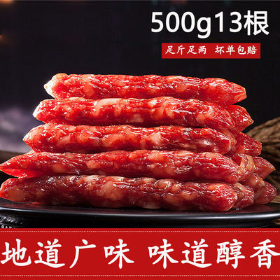 广式广味腊肠甜肠烤肠腊肉广东特产腊味农家干货手工甜味香肠批发