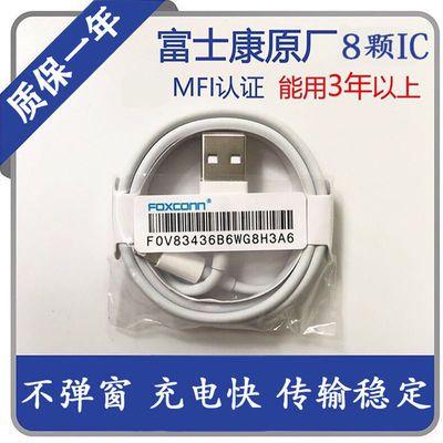 18973/苹果MFI充电数据线8颗富士康E75原厂2米iPhone56s7p8X112ipad快充