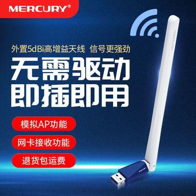 水星 免驱USB无线网卡台式电脑网络信号接收发射器双频5G随身wifi