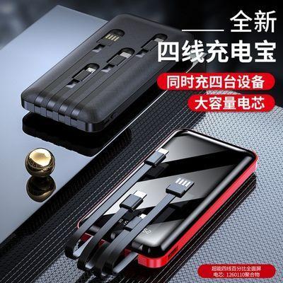 65081/手机通用自带线充电宝20000毫安户外电源自带四线全面屏移动电源