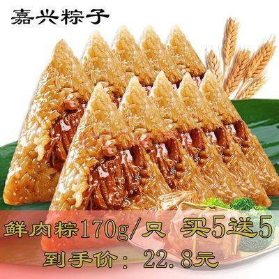 嘉兴粽子鲜肉粽蛋黄肉粽豆沙粽大肉粽170g早餐粽子批发送礼