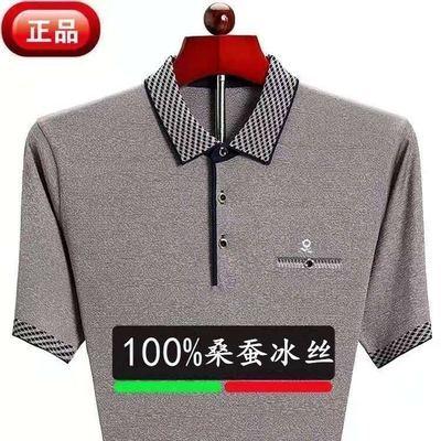 22846/梦特娇男装短袖t恤纯桑蚕丝2021新款中老年针织衫短袖冰丝衫