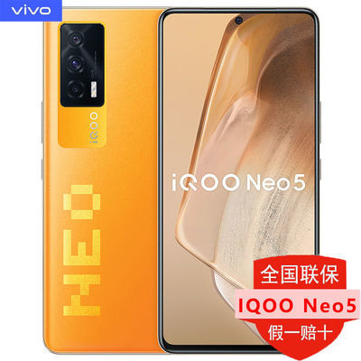 24805/vivo IQOO Neo5双模5g全网通游戏电竞手机骁龙870独立显示66w闪充