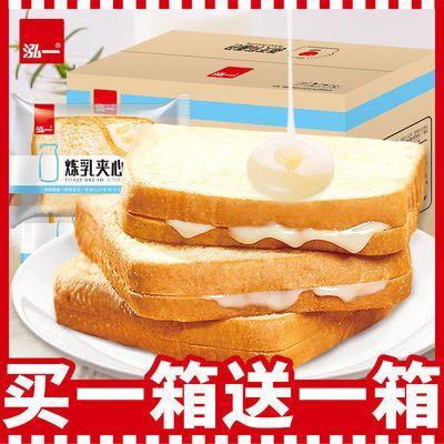 泓一炼乳夹心吐司面包早餐充饥零食小吃糕点休闲食品整箱批发400g