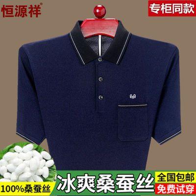 6758/恒源祥夏季正品男装短袖T恤 桑蚕冰丝翻领大码中年男士体恤POLO衫
