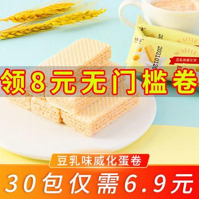 网红豆乳威化饼干早餐食品零食夹心饼干批发整箱特价饼干独立包装