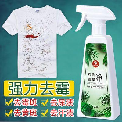 41333/去霉斑霉菌清洁剂洗白衣服专用衣物发霉去霉黑点除霉剂去污渍神器