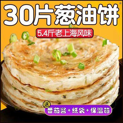 米谷手抓饼50片10片老上海葱油饼批发早餐煎饼手抓饼面饼皮葱香饼