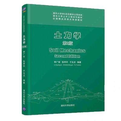 77591/土力学 第2版 李广信 土木工程系列教材 岩土工程技术 土木工程