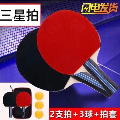 17419/正品乒乓球拍横拍直拍双拍初学者训练比赛专业级儿童学生套装