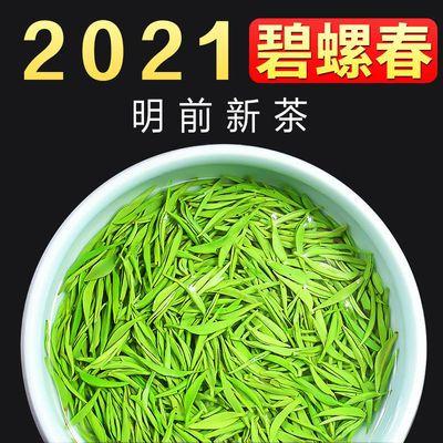 2021明前新茶叶特级碧螺春浓香耐泡型高山绿茶250g袋装绿茶叶批发