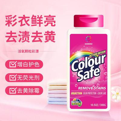 索能彩漂粉去渍去黄增白活氧漂白剂白色彩色衣物通用还原爆炸盐