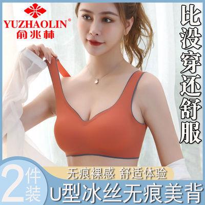 52737/俞兆林 2件装无痕文胸罩女聚拢内衣女薄款聚拢冰丝吊带抹胸美背