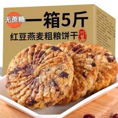 【红豆薏米燕麦饼干】早餐全麦粗粮代餐小零食饱腹无糖精健康食品