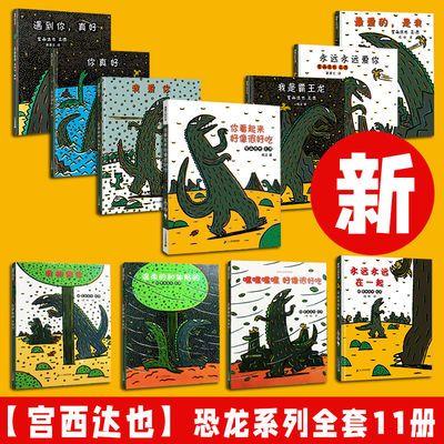 12685/【宫西达也】恐龙系列绘本全套我是霸王 3-6-8岁幼儿园儿童绘本书