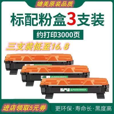 89667/适用兄弟DCP1618W硒鼓 DCP1618W墨粉盒1218W MFC1813  DCP1518