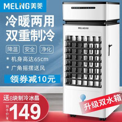 37462/美菱冷风机冷风扇制冷器冷气扇冷暖两用加水空调小型家用冷热风扇