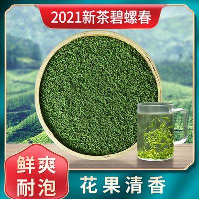 碧螺春2021新茶绿茶明后一级散装袋装250克/500克耐泡花果香茶叶