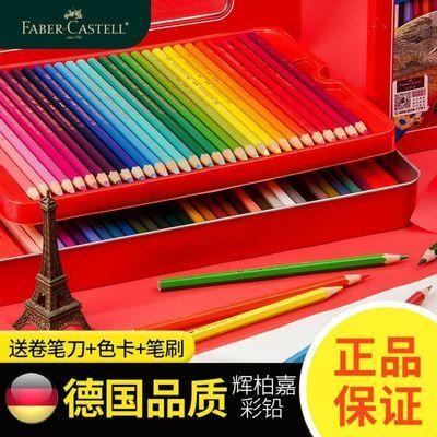 17049/德国辉柏嘉72色水溶性彩铅12色36色48色100油性彩铅专业彩色铅笔
