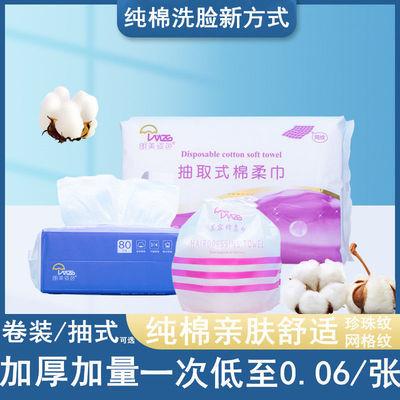 一次性洗脸巾洁面巾纯棉加厚卷筒抽取式无菌卸妆擦脸纸洗面棉柔巾