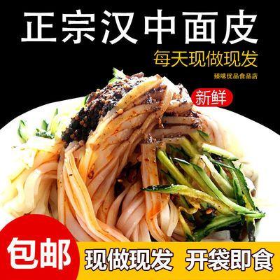 陕西汉中特产米皮网红减脂低脂麻辣小吃红油面皮手工凉皮批发即食