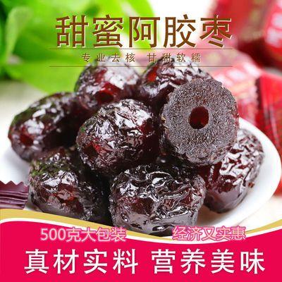 金丝蜜枣无核阿胶枣500g独立包装大颗粒休闲零食