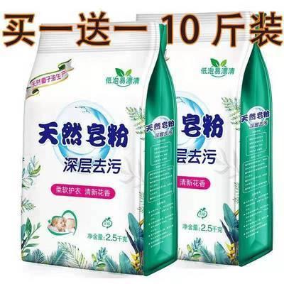 【抢购】买一送一2袋十斤天然皂粉洗衣粉薰衣草香家用超值装包邮