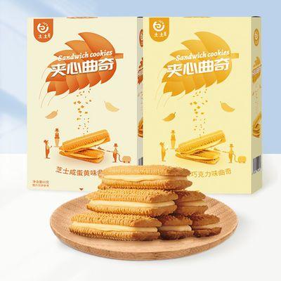 土土优选曲奇夹心饼干香草柠檬巧克力味网红零食小吃休闲食品盒装