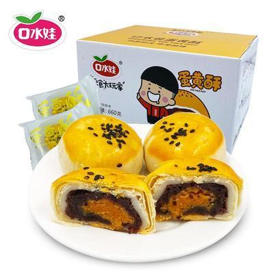 口水娃蛋黄酥雪媚娘中式点心小吃 早餐下午茶 网红休闲零食糕