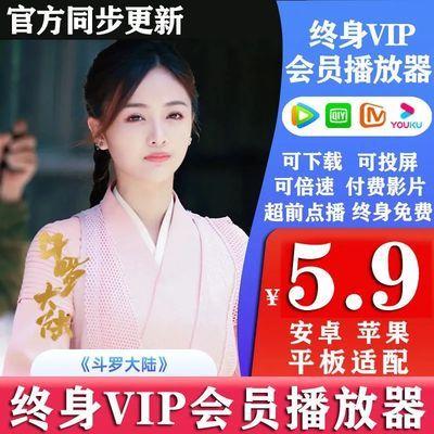 免费追剧优酷视频电视剧会员播放器看VIP电影软件APP付费超前点播