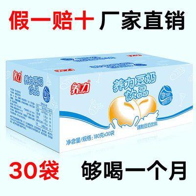 【再送10包】养力豆奶饮品180g早餐奶学生袋装豆奶饮料美味