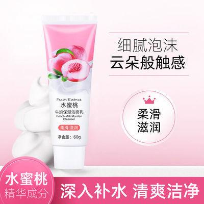水蜜桃洗面奶洁面乳温和清洁补水保湿舒缓肌肤控油清爽护肤男女