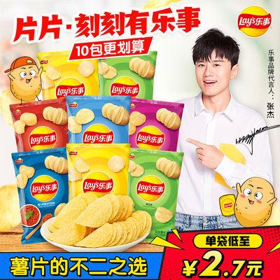 乐事薯片40g袋休闲食品网红零食膨化小吃便宜批发大礼包生日礼物