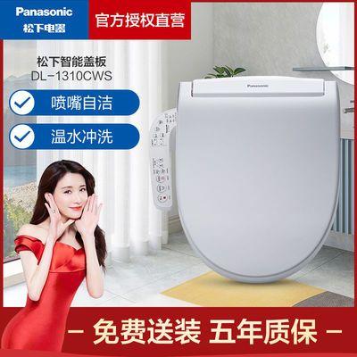 松下智能马桶盖1310通用储热式坐便器盖板家用喷嘴除菌全自动加热