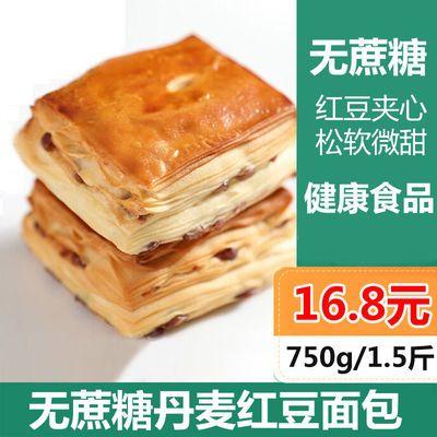 无蔗糖丹麦红豆面包夹心早餐代餐糖尿病孕妇零食学生微甜糕点整箱