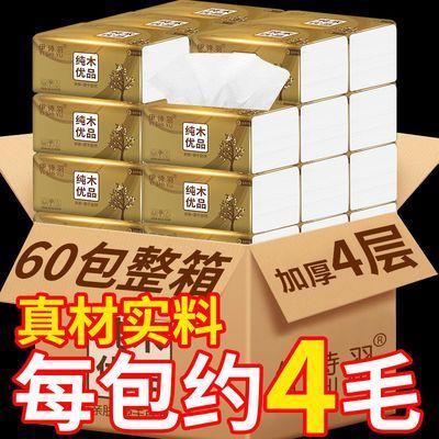 【60包年装】抽纸家用批发餐巾纸妇婴面巾纸整箱家庭装卫生纸6包