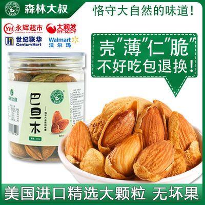 森林大叔巴旦木坚果250g手剥奶香罐装零食杏仁扁桃仁批发美国进口