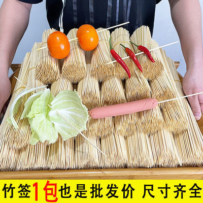烧烤一次性竹签批发冰糖葫芦竹签串串香关东煮烤肠钵钵鸡炸串签子