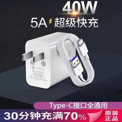 9931/华为mate30/20P30P40 Nova5/6/7 pro荣耀V30Pro超级快充40W充电器
