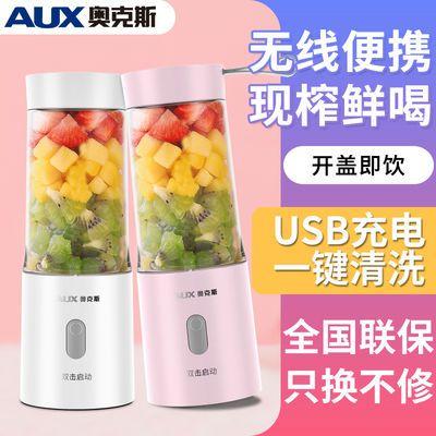 71192/奥克斯榨汁机家用水果小型便携式学生榨汁杯电动充电迷你炸果汁机