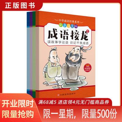 成语接龙全套4册小学生一二年级语文新课标必读丛书彩色注音书籍