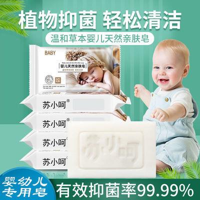 婴儿洗衣皂200g宝宝专用小孩幼儿童皂抑菌内衣皂尿布新生宝宝肥皂