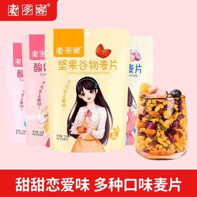 卖多客草莓酸奶坚果黄桃谷物燕麦片即食干吃代餐早餐休闲零食
