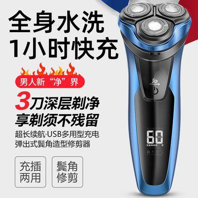 45447/【全身水洗 1小时快充】剃须刀电动男士充电式刮胡刀胡须刀胡子刀
