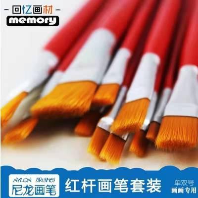 6632/(拍一送一)尼龙毛红杆扁平头水粉笔油画丙烯颜料绘画笔刷工业油漆