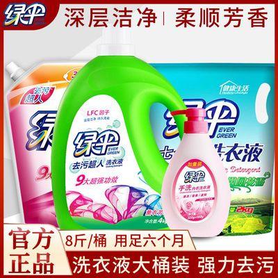绿伞洗衣液4斤袋装衣物洗护清洁强力去污柔顺芳香家庭装