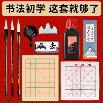 44049/毛笔字练习套装书法初学者入门工具套装儿童文房四宝全套练软笔字