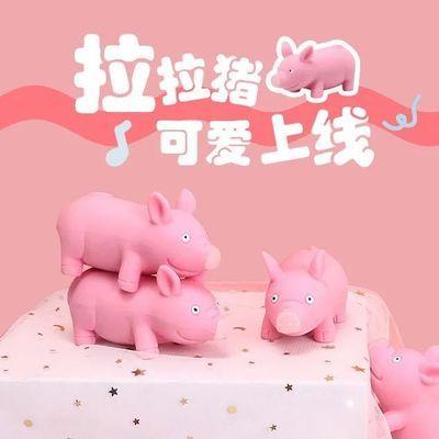 解压玩具拉拉猪创意拉拉粉红猪解闷捏捏猪可捏可拍回弹发泄神器