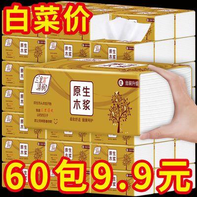 【60包用一年】纸巾抽纸整箱批发家用实惠装纸巾餐巾纸面巾纸6包